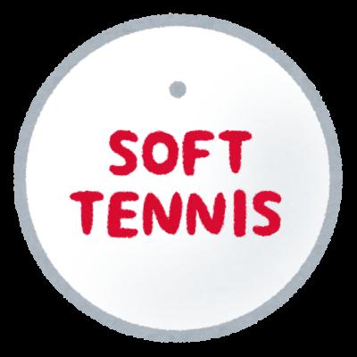 ソフトテニスについて